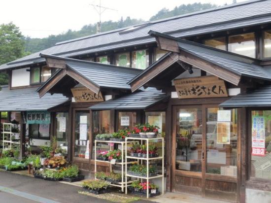 Michi-no-Eki Futatsui