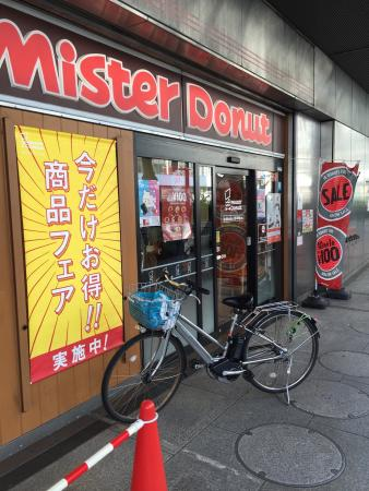 Mister Donut Kawanishi Noseguchi