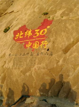 Dongji Scienc Spot: 东极景区