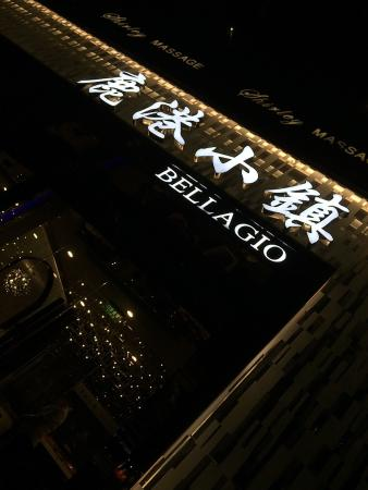 ShangHai Bellagio Cafe (Xintiandi): photo0.jpg