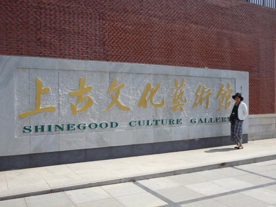 ShangGu WenHua YiShuGuan: ここが入口の看板。さすが三千丈の中国です。
