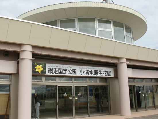 Koshimizu Primeval Garden Information Center HANA