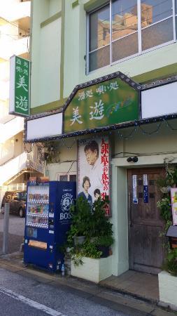 Karaoke Snack Miyu
