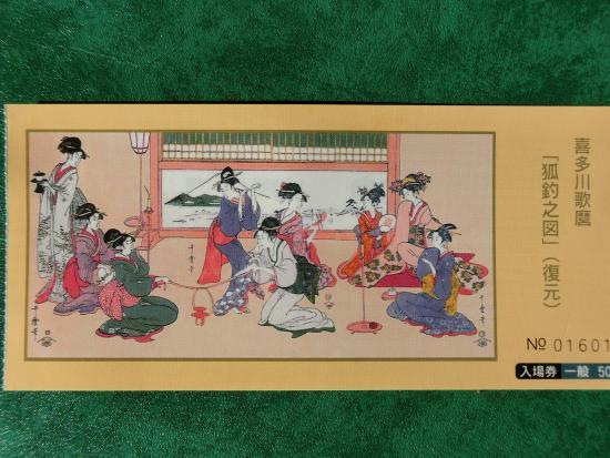 Kaze no Museum & Utamaro-kan