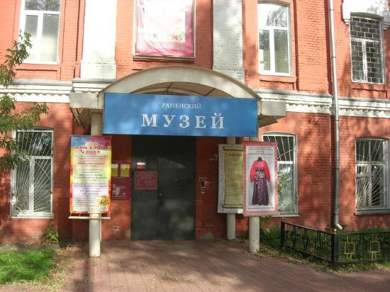 Ramenskiy Historical and Art Museum