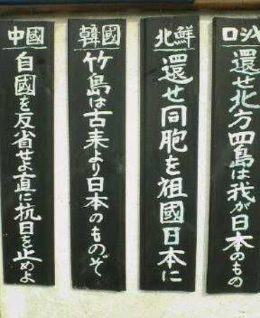 Nasu War Museum: 日本万歳