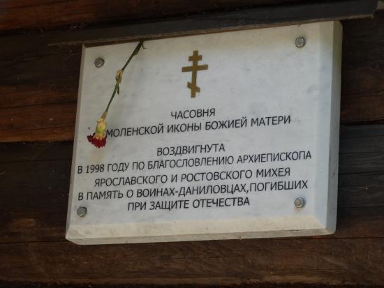 Danilov, Russland: доска на часовне