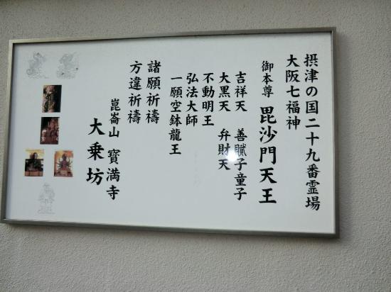 Nihonbashi Bishamonten Daijobo