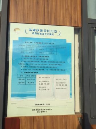 Shengsi County, Chiny: 入場料