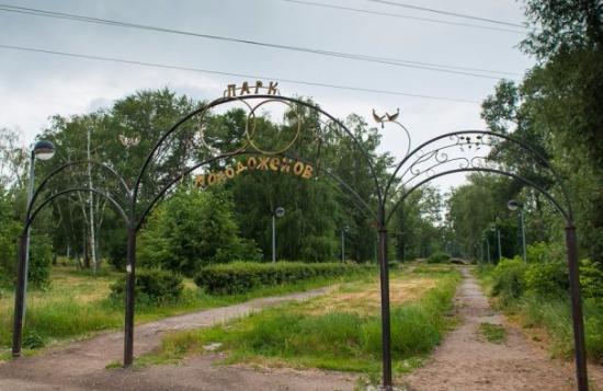 Park Molodozhenov