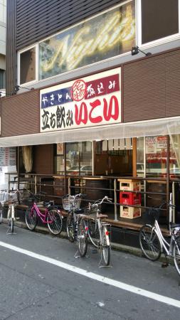 Tachinomi Ikoi