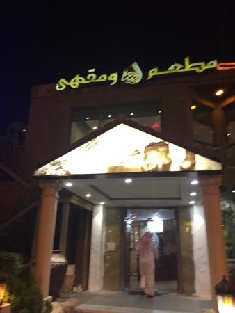 Al Sahkra Retaurant and cafe