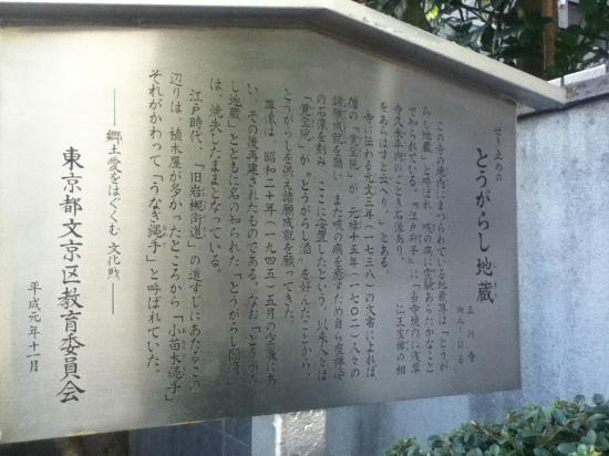 Togarashi Jizo
