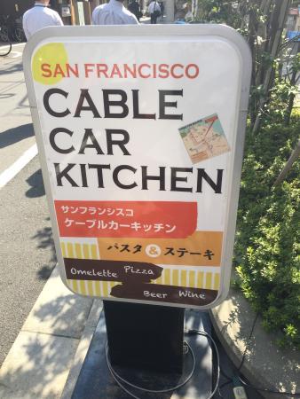 カフェケーブルカー 浅草橋店