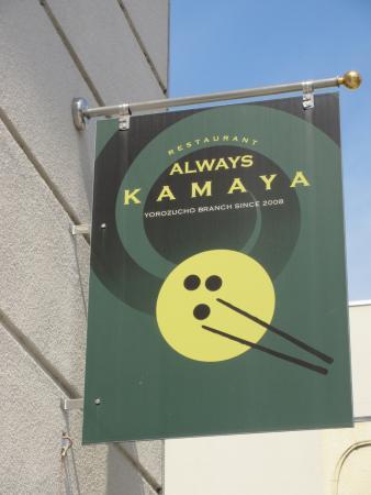 Always Kamaya