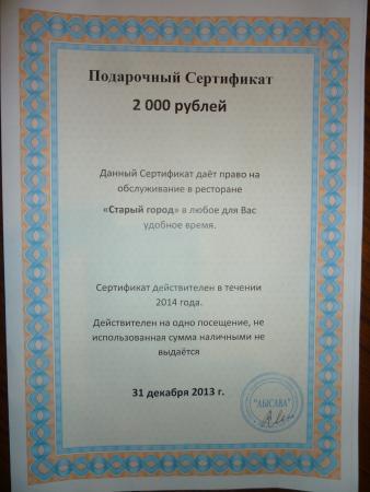 Staryy Gorod