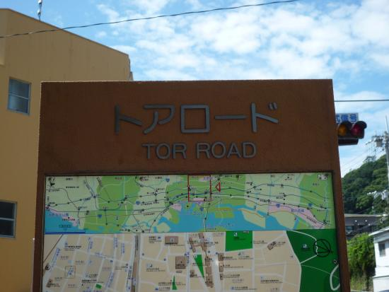 Tor Road: トアロード案内