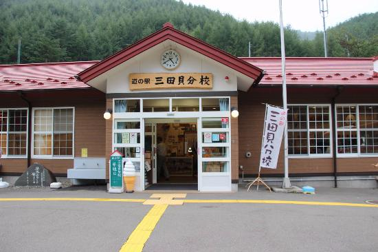 Michi-no-Eki Mitakaibunko: 昔の校舎風の建物