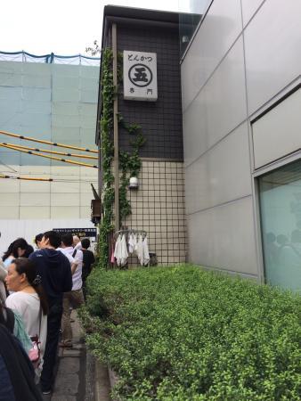 Marugo Tonkatsu: photo0.jpg