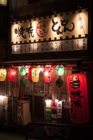 Yakiyaki Tonton