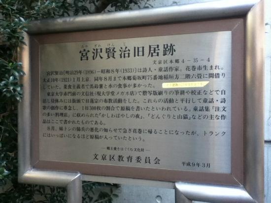 Miyazawa Kenji's Old House Remains