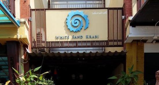 White Sand Krabi Hotel : White Sand Krabi - Main Entrance