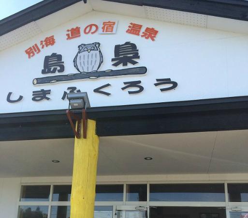 Bekkai Michinoyado Onsen Shimafukuro