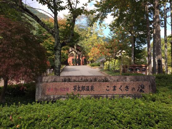 Tempat pemandian air panas alami Hayataro, Komakusa no Yu