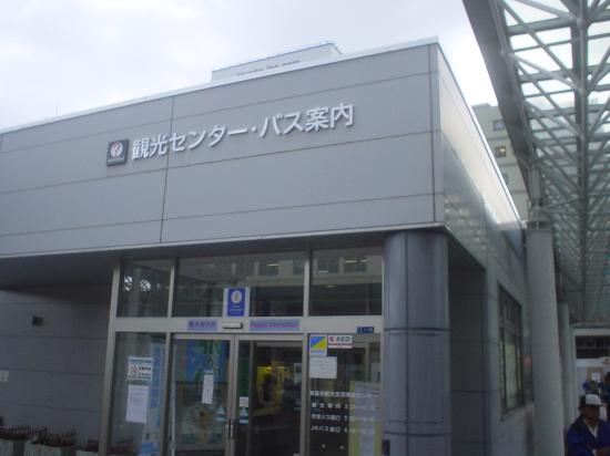 Aomori City Tourist Information Center