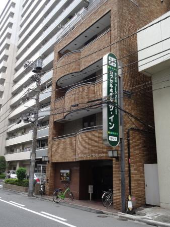 Capsule Hotel The Inn : 外観