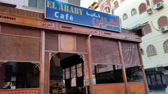 ‪El Araby Coffee Shop‬