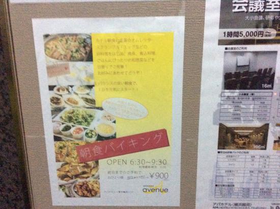 APA Hotel Yokohama Tsurumi: 朝食バイキング