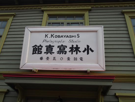 The Oldest Portrait Studio Kobayashi