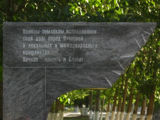 Надпись на памятнике чайковского - d8ae