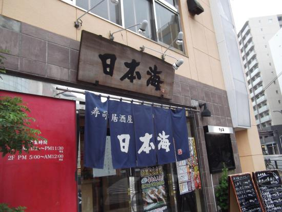 Nihonkai Asakusa: おすし