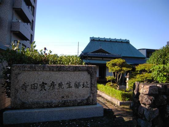Torahiko Terada Museum: 寺田寅彦記念館