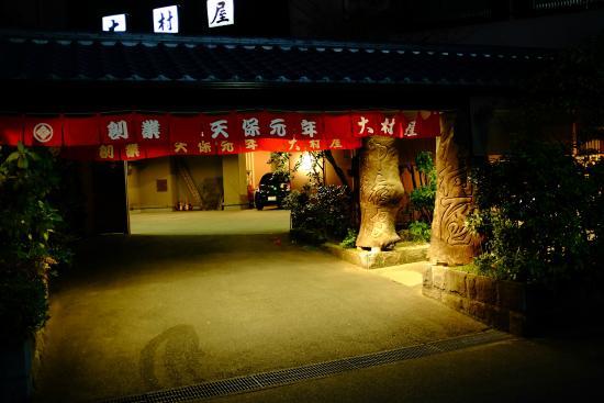 Ryokan Oomuraya: Hotel Entrance