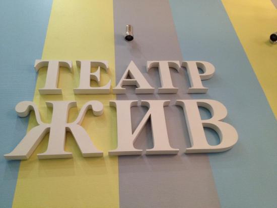 Theater ZHIV