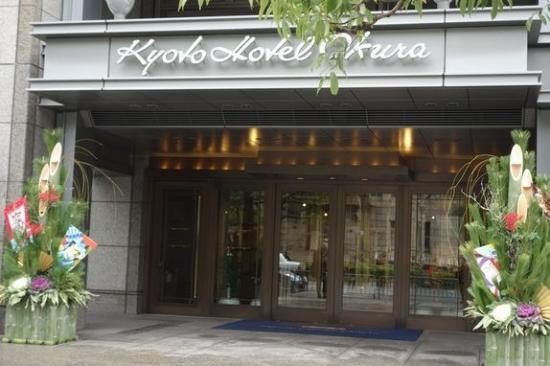 Kyoto Hotel Okura: エントランス
