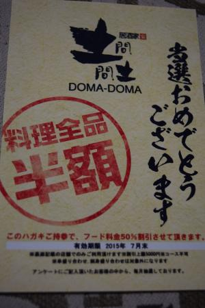 Doma-Doma Kumagaya Ekimae