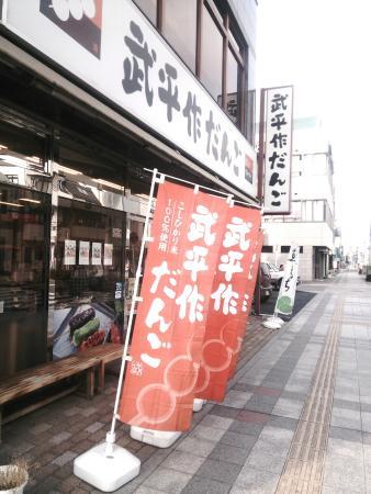 Takebei Saku Dango