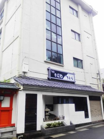 Soba Restaurant Kimura