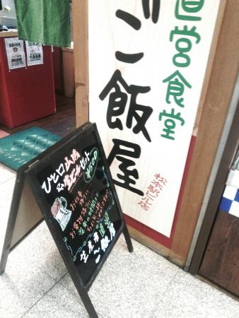 Gohan-Ya Matsumoto Eki Bldg