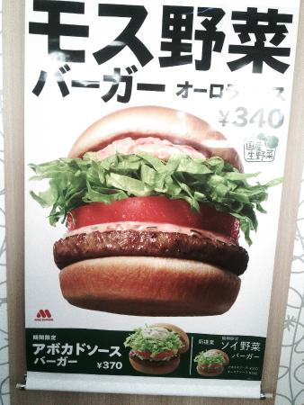 Mos Burger Kashiwa