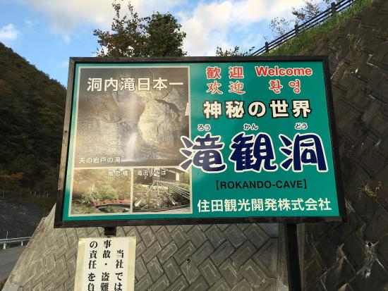 Sumita-cho, اليابان: 「ろうかんどう」と、なかなか読めないです。