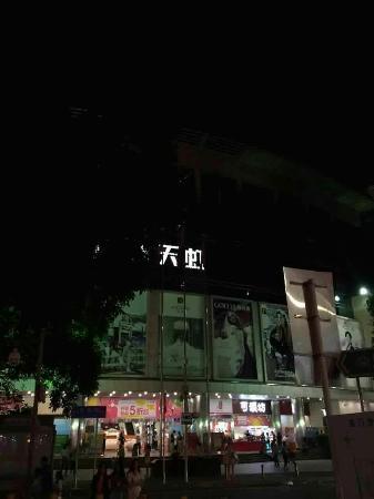 深圳东龙时尚街区