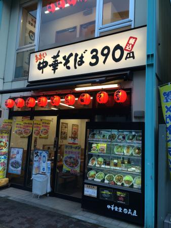Hidakaya Sugamo South Entrance