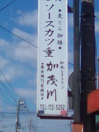 Kamogawa: 看板