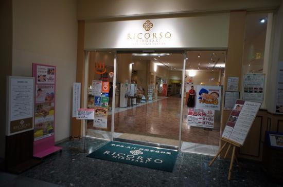 Ricorso Hirosaki: 玄関