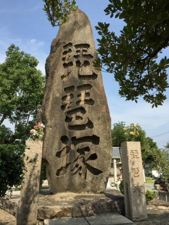 Kiyomorizuka : 琵琶塚(平経正が琵琶と共に埋葬されたとの伝承がある)